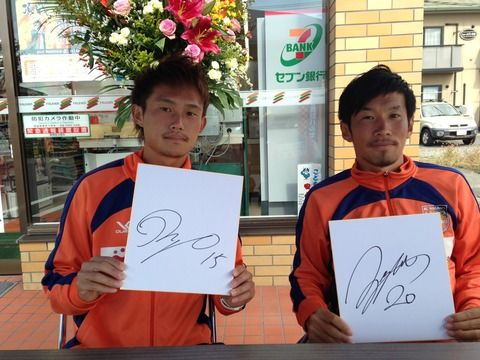 西口選手と野澤選手のサイン