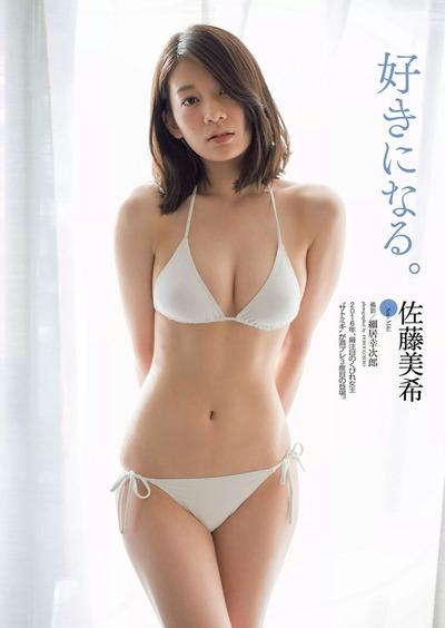 Satomiki