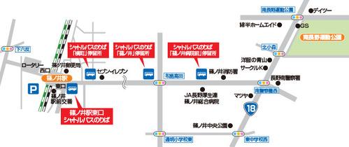 篠ノ井シャトルバス