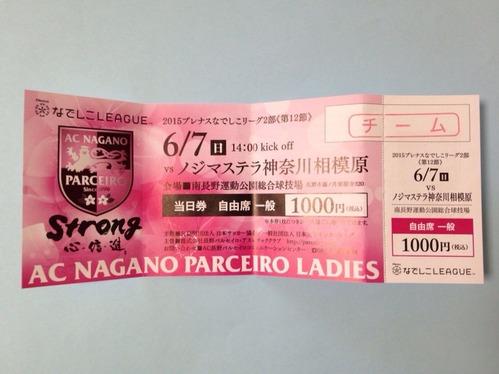 ノジマ戦チケット