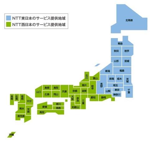 NTTの東西分