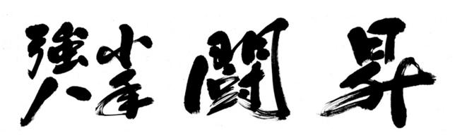 2016鳥取スローガン