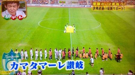 ザ・駅前テレビカマタマーレ讃岐