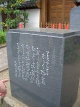 むじな灯籠の碑