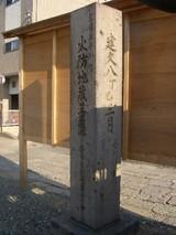 観音寺標柱2