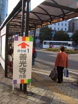 バス乗り場善光寺方面