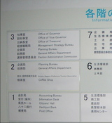 9月8日知事室3階