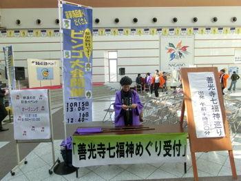 長野駅受付1
