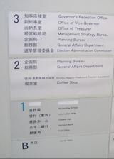 県庁案内板1階塗りつぶし