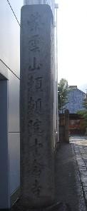 十念寺標識