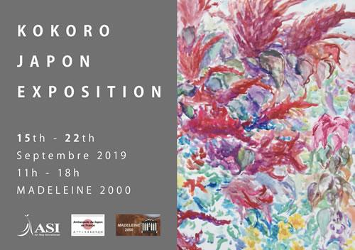 KOKOROJAPON展20191