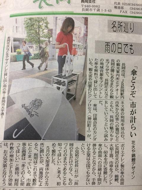 nippo news
