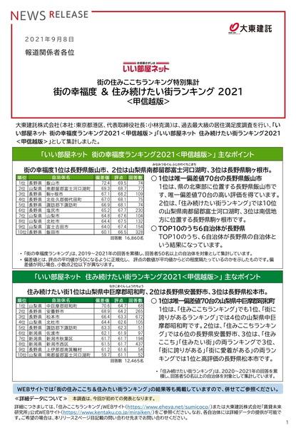 release_happiness2021_koushinetsu_20210908-1
