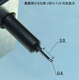 真鍮用小さな突っ切りバイト刃先拡大
