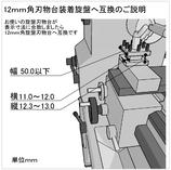 12mm角刃物台へ互換のご説明
