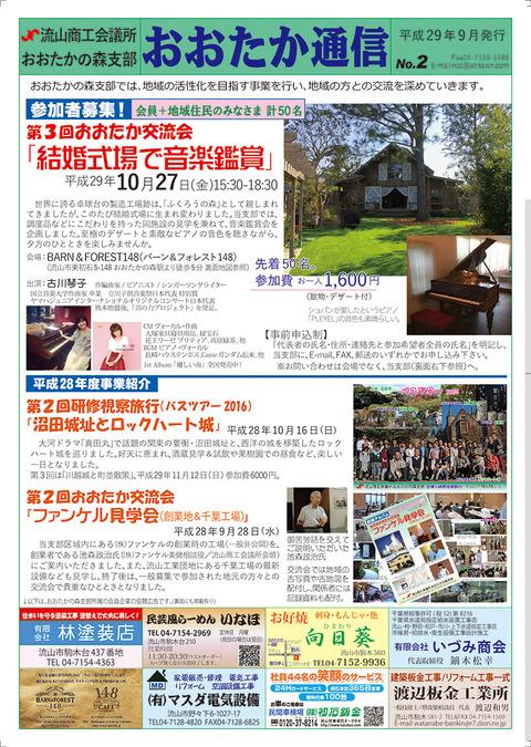 17広報紙2-1mw