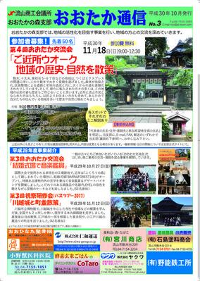 18広報紙okOL-01