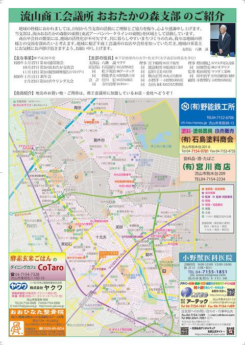 17広報紙2-2mw