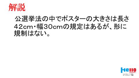 スライド30