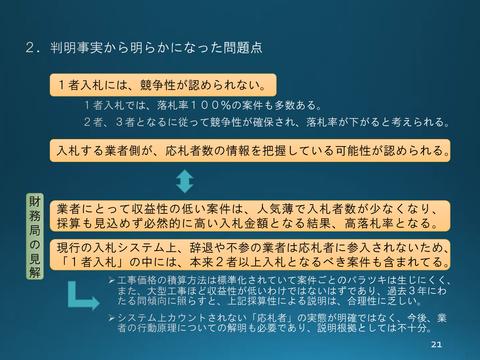 170219_1-1_choutatsunyuusatsu22