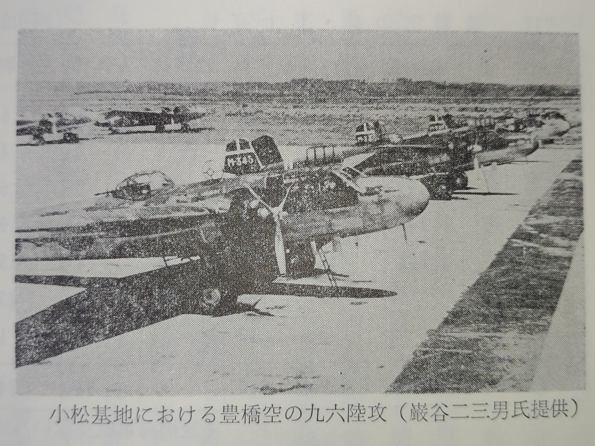 海軍・豊橋航空隊の戦中、特攻、8月15日、戦後 : 愛知豊橋市長坂 ...