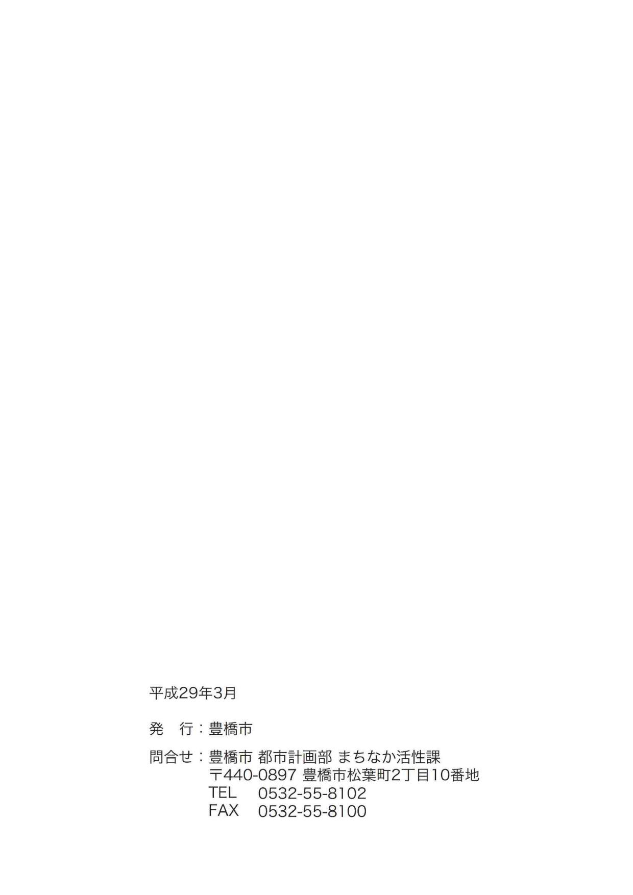 190108_kihon_keikaku_17