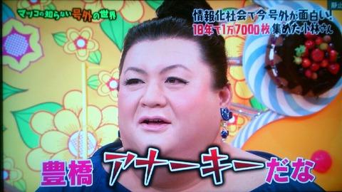 161020_matsuko