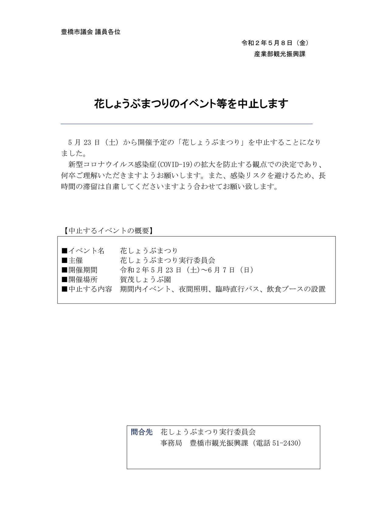 短縮 夏休み 名古屋 市