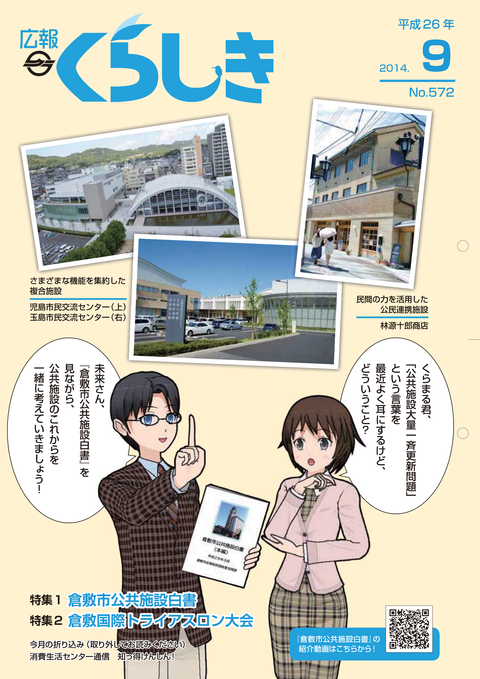 161111_kurashiki1409_01