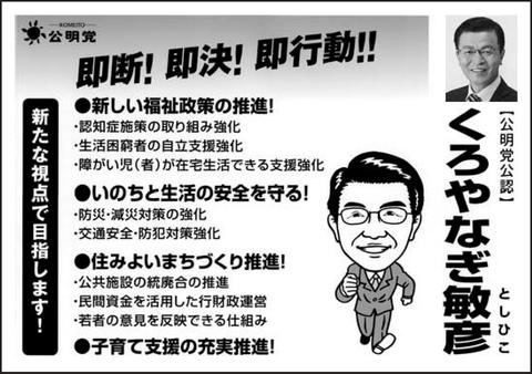 kouhou-sigi07kuroyanagi