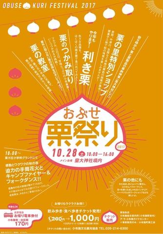 171027_kuriF_A4_1007-1