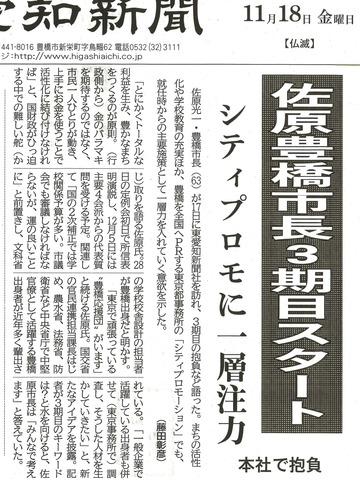170830_161118higashiaichi