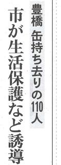 160310中日A3fbm
