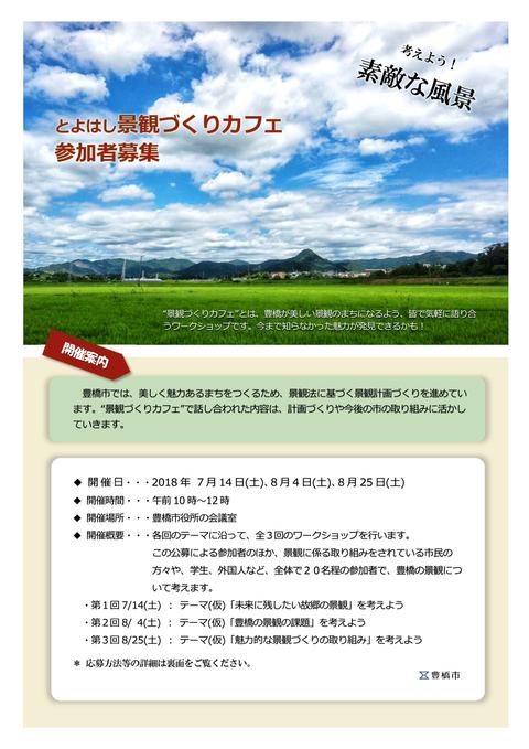 180602_keikancafetirashi2018_01