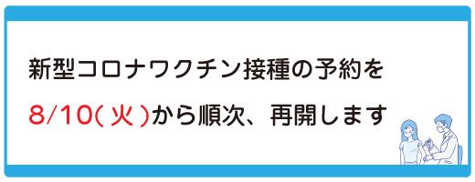 210808_wakuchinsaikai520