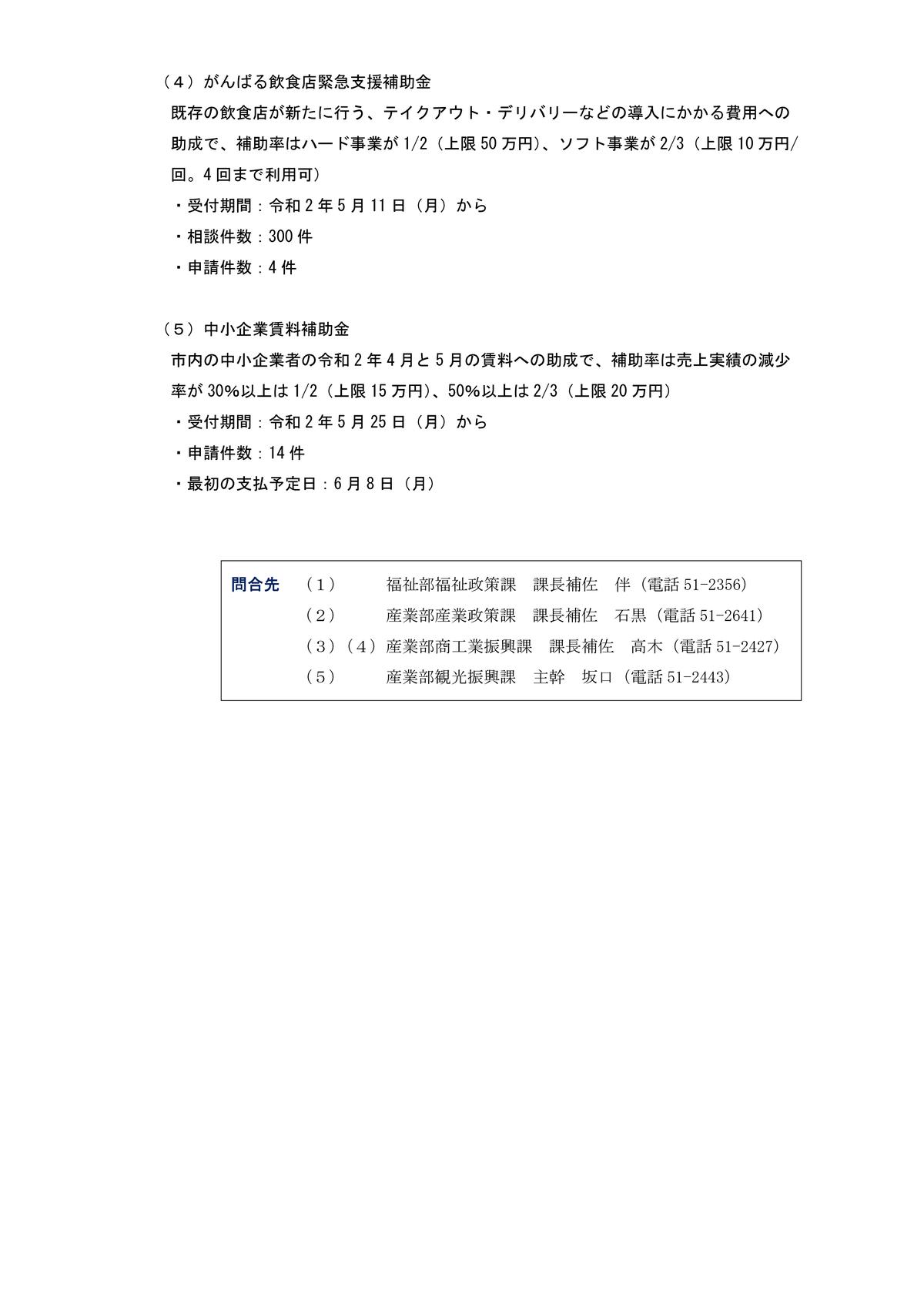 200604_9-teigakujoukyou_02