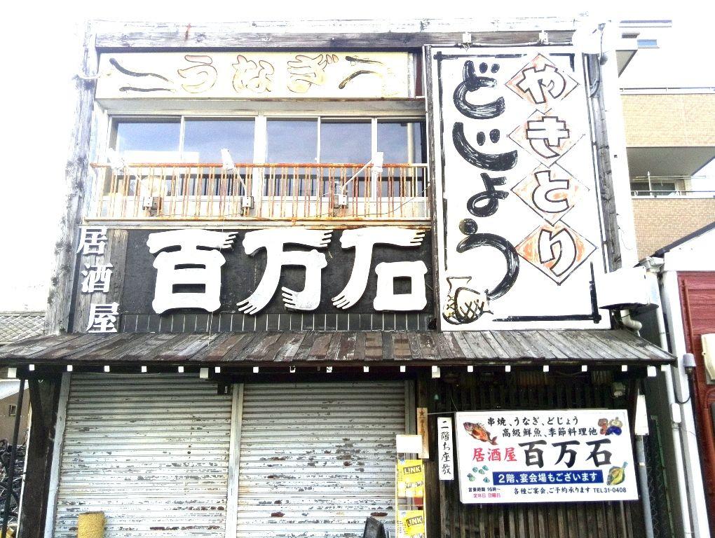 愛知豊橋市長坂なおと のblog今、西駅呑みがアツい!あゝ豊橋西駅バラック街(後編)