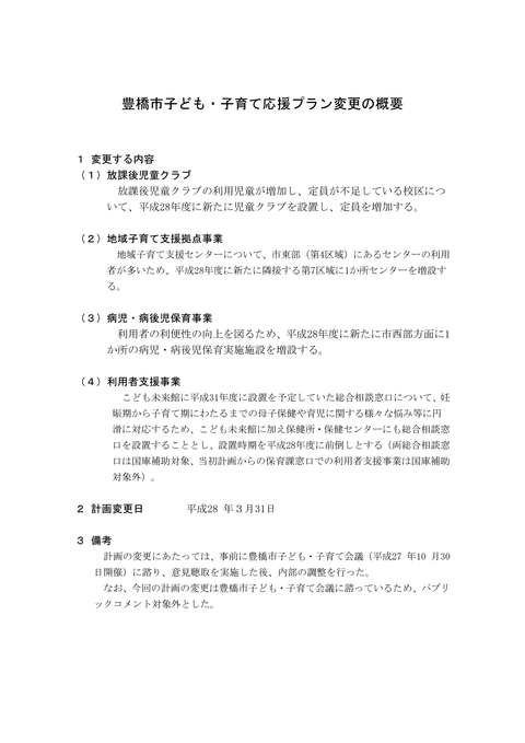 henkou-gaiyou01