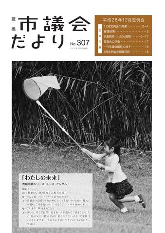 171226_shigikai_307