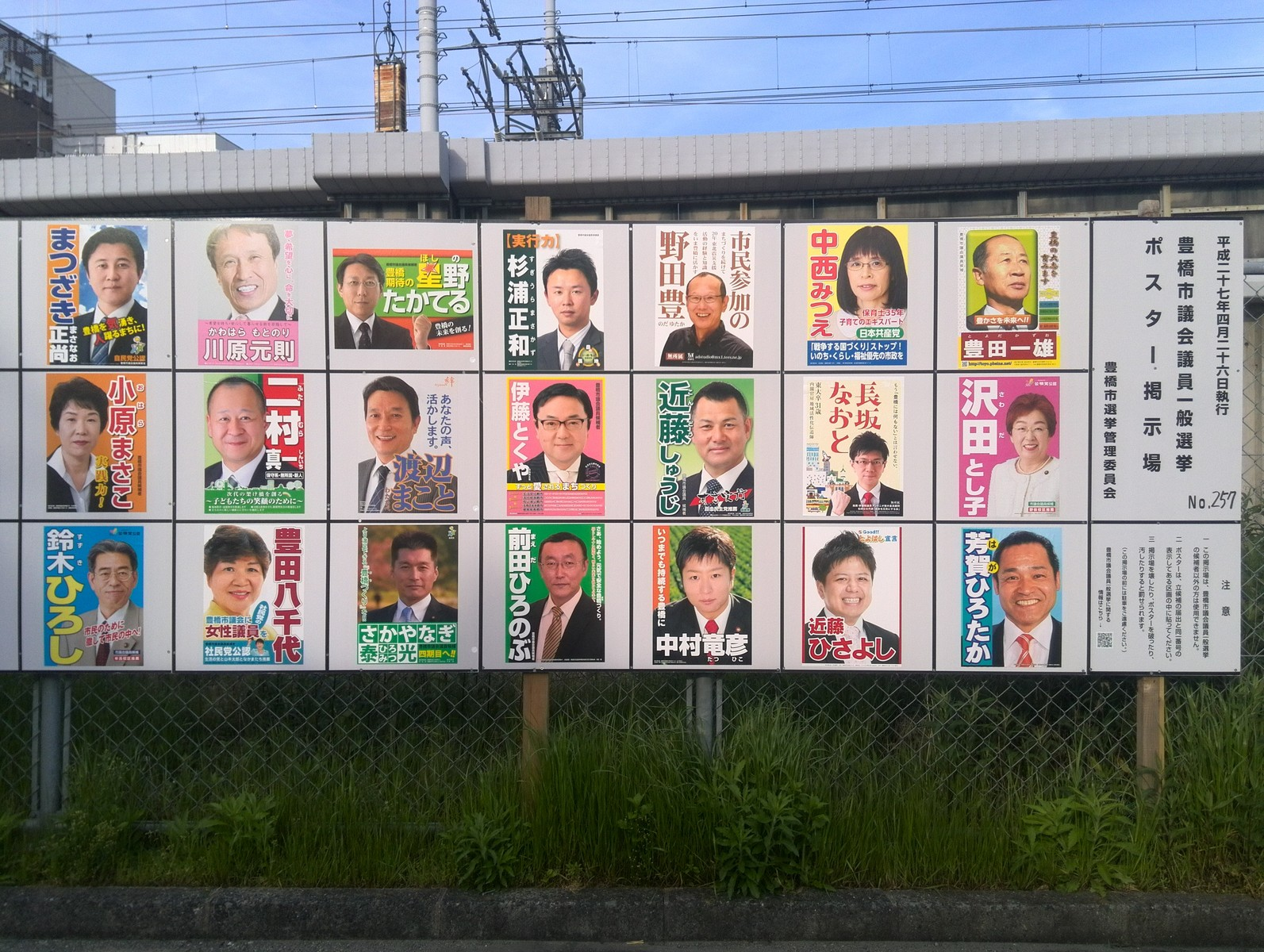選挙ポスターを大きくする裏ワザ...
