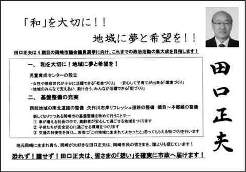 kouhou-sigi09taguchi