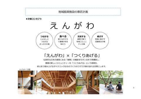 180529_20shisetsu_gaiyou_05