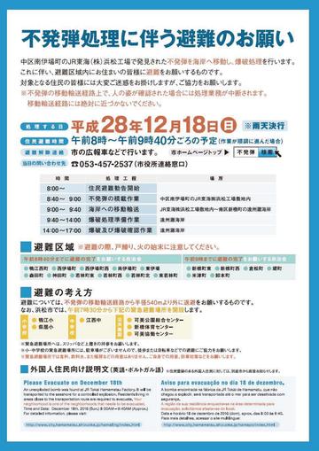 161215_oshirase_03