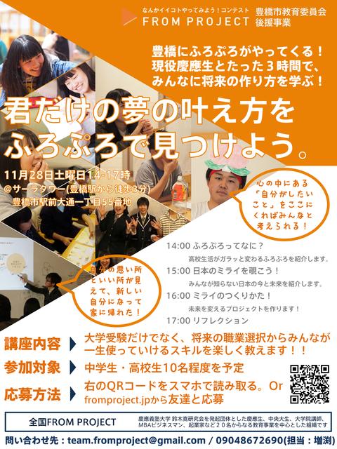 151119_01豊橋体験講座チラシ