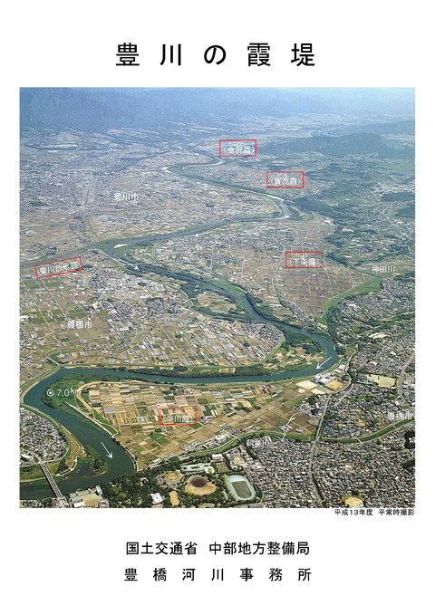 191219_toyogawa_kasumitei_01