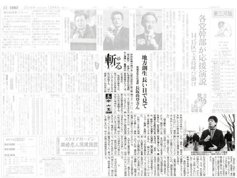 141204中日A3blog