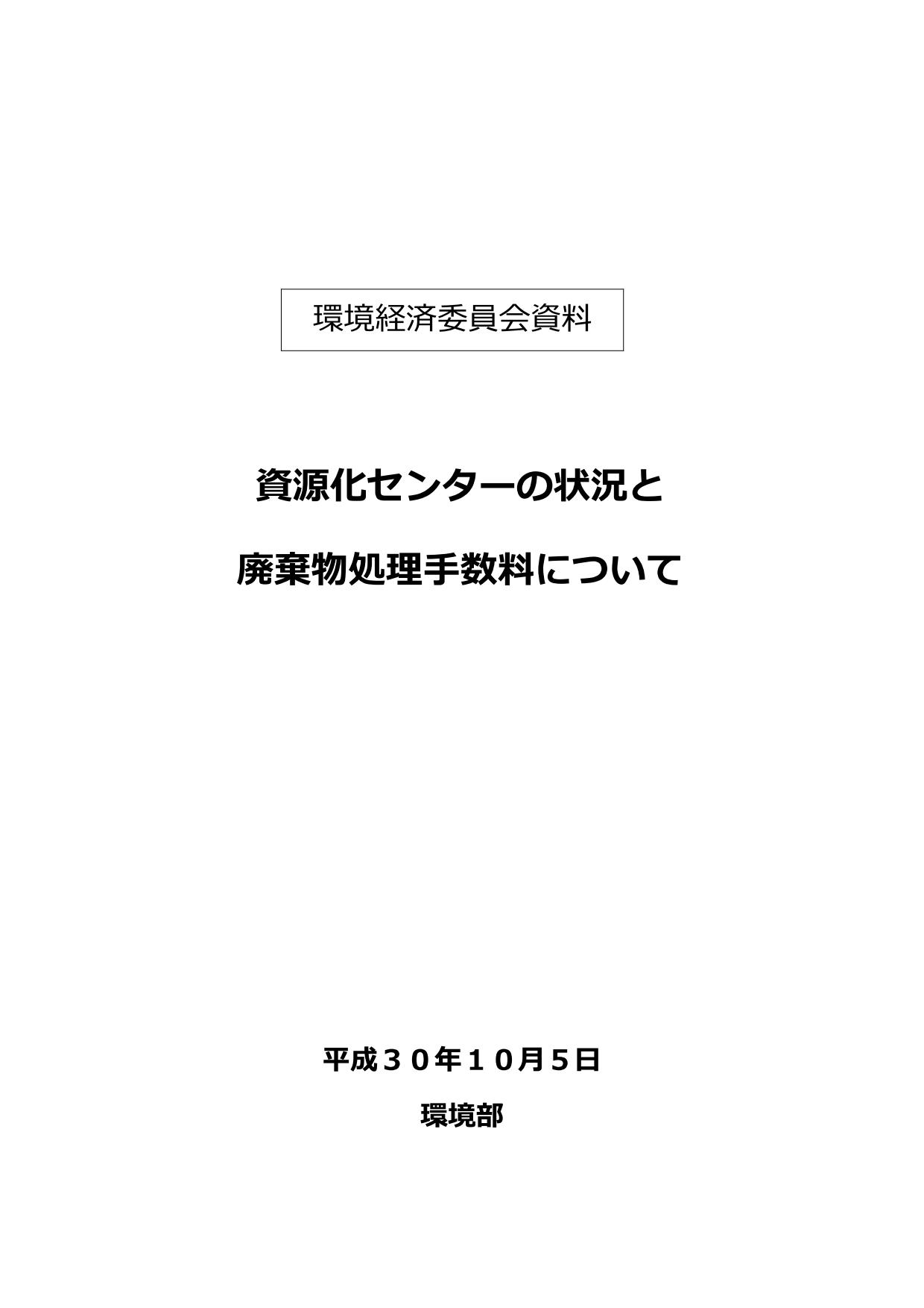 181113_181005kankyokeizai_01