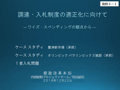 170219_1-1_choutatsunyuusatsu02