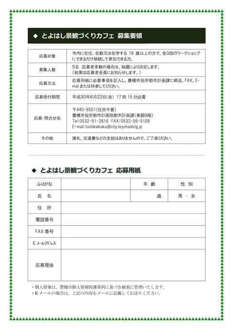 180602_keikancafetirashi2018_02