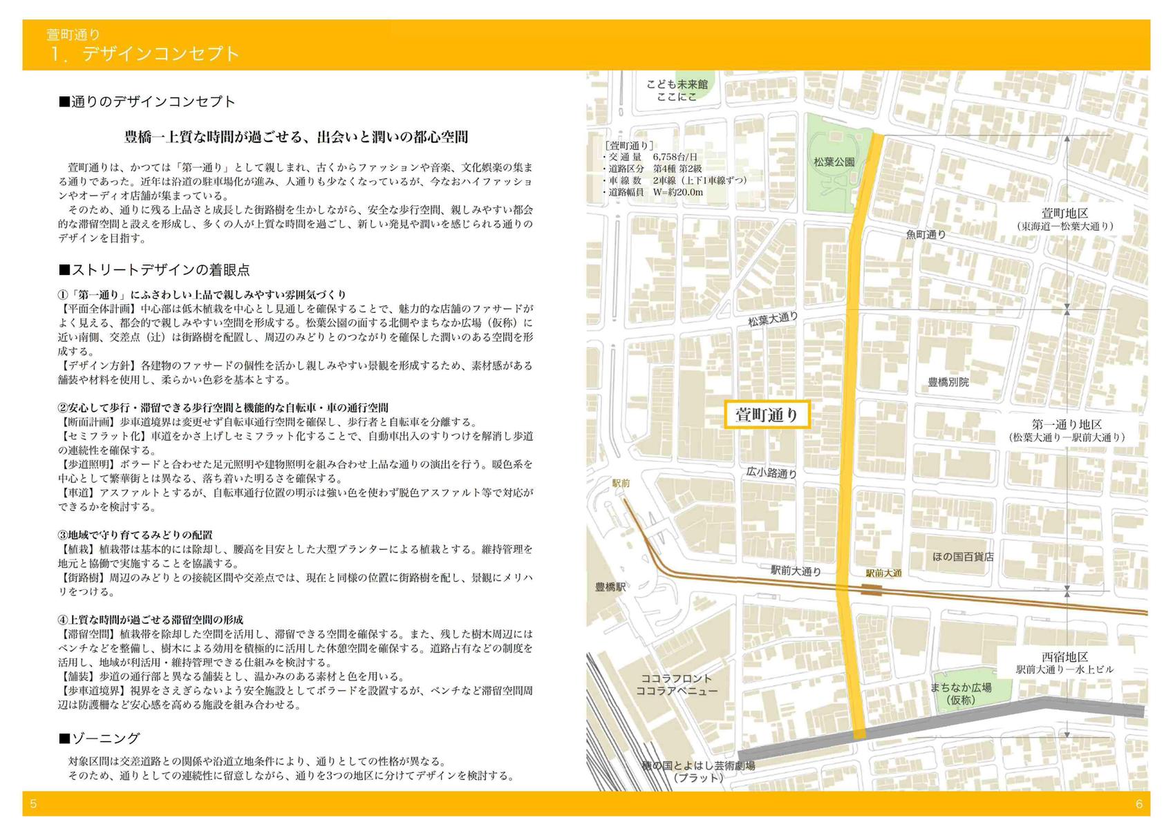 190108_kihon_keikaku_04